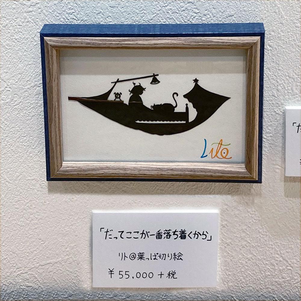 さん 切り 絵 の リト リト@葉っぱ切り絵「一枚の葉っぱで作る小さな世界」展
